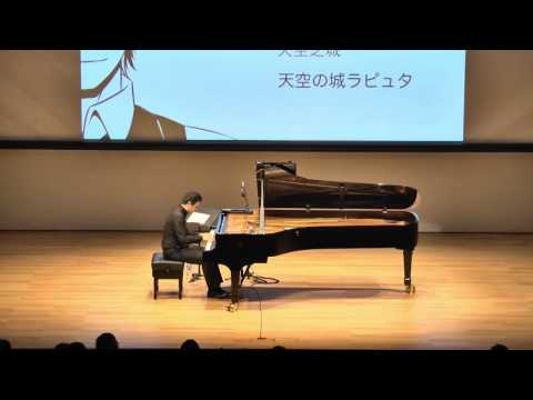 Main Theme from Laputa - castle in the sky [piano] - Live in Taipei