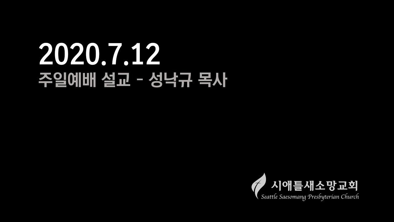 """7/12/20 주일설교 - """"길이 참고 마음을 굳건하게 하라"""""""