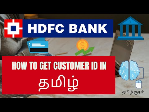 how to know customer id in hdfc bank in tamil