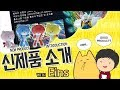 [190320][HOLIC NEWS] 신제품 소개 - New Products Info