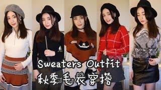 秋季毛衣穿搭|Sweaters outfit | Zara |Topshop| Taobao | Maje| Sandro| Eva