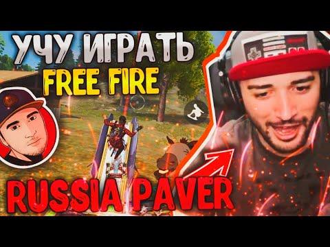 УЧУ ИГРАТЬ FREE FIRE RUSSIA PAVER