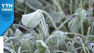 연휴 끝나자 가을 추위 성큼...산간 서리·첫얼음 / …