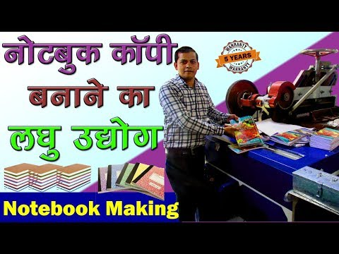 Notebook Making Machine Manufacturers in india || नोटबुक मेकिंग मशीन के विक्रेता इंडिया