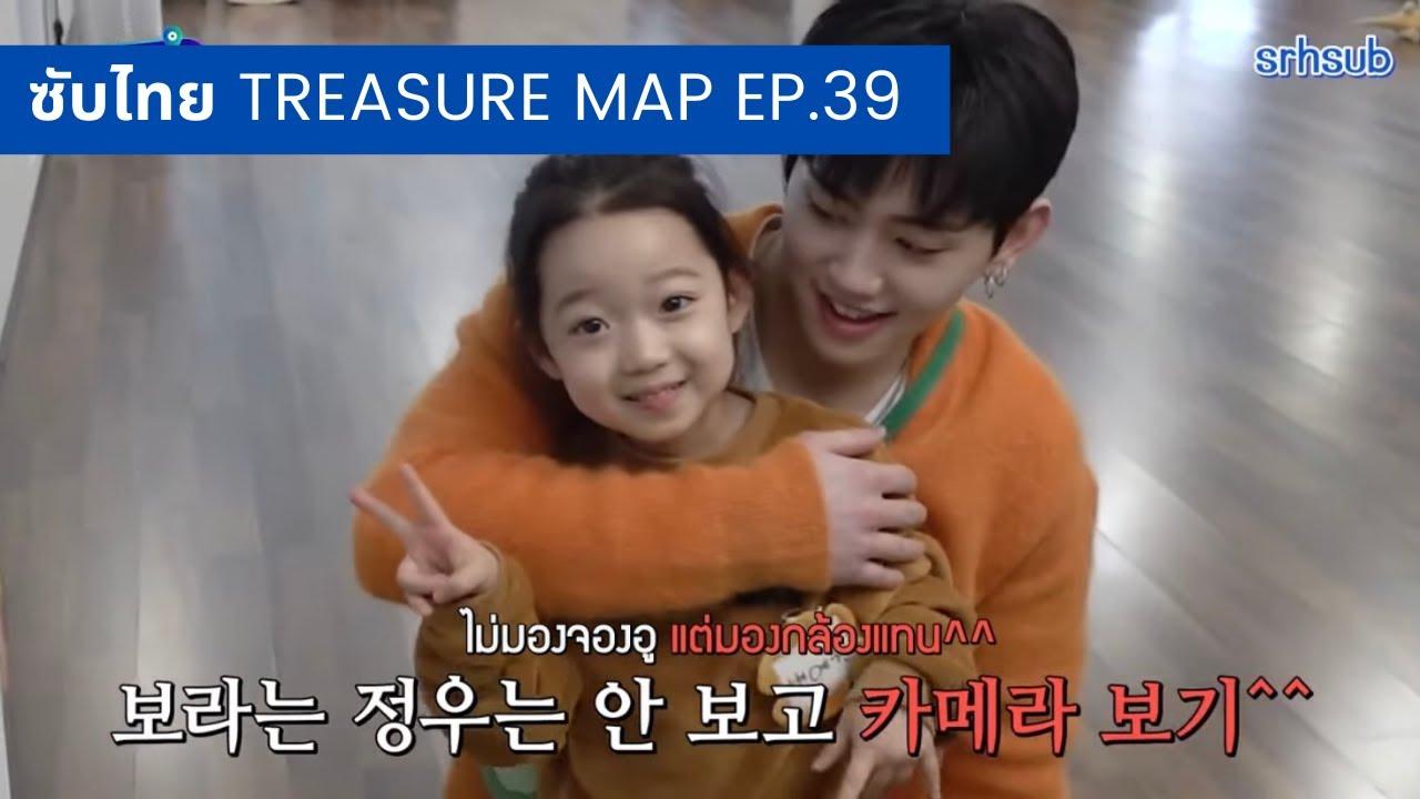(ซับไทย) TREASURE MAP EP.39 👶🏻 เทรเชอร์เป็นพี่เลี้ยงเด็กหนึ่งวัน 👶🏻