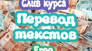 Как заработать на переводах денег