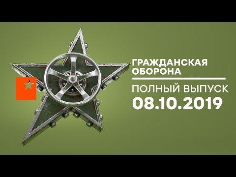 Гражданская оборона – выпуск от 08.10.2019