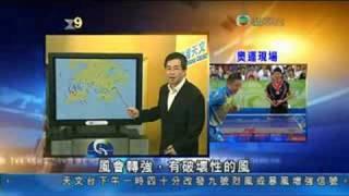 九號風球風暴消息