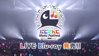 【1月29日発売!】『にじさんじ Music Festival ~Powered by DMM music~[Blu-ray]』 CM