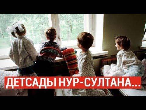 Детсады Нур-Султана – недетские войны за госзаказ/Наше дело (04.07.2019)