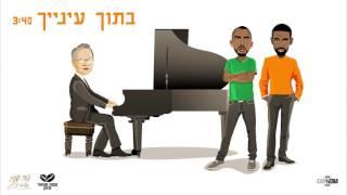 קפה שחור חזק ואלון אולארצ'יק - בתוך ענייך /  Cafe Shahor Hazak & Alon Olearchik - In Your Eyes