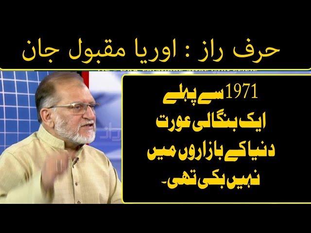 Bangladesh Before and After 1971 | Orya Maqbool Jan | Harf e Raaz | Neo News
