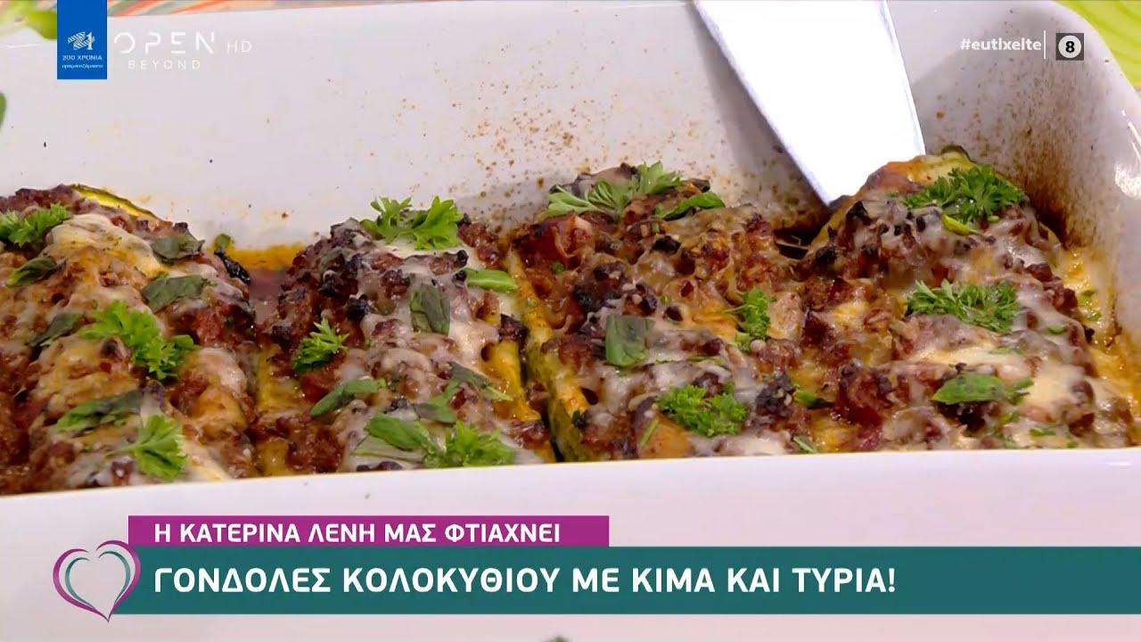 Συνταγή για γόνδολες κολοκυθιού με κιμά και τυριά από την Κατερίνα Λένη | Ευτυχείτε! 1/3/21| OPEN TV
