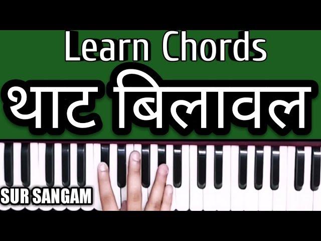 कॉर्ड सीखने का सबसे आसान तरीका - Lesson #5 ( Learn Chord That Bilawal )
