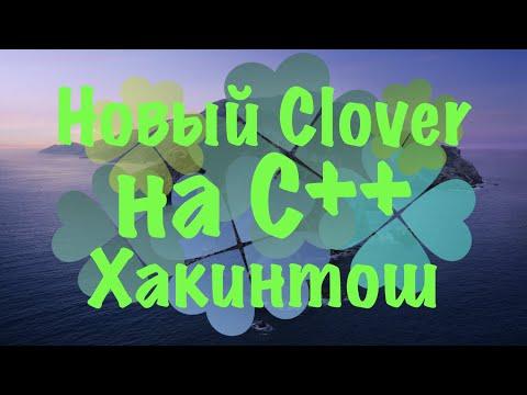 НОВЫЙ CLOVER НА C++ !!!ХАКИНТОШ!