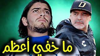 ع الحدث - قصة نجل دييغو مارادونا الذي انتظر 30 عاماً لكي يعترف به والده أسطورة الكرة القدم العالمية