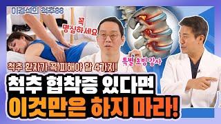 척추 협착증 있다면 이것만은 하지 마라! 척추 환자가 피해야 할 4가지! - 이경석의 척추88