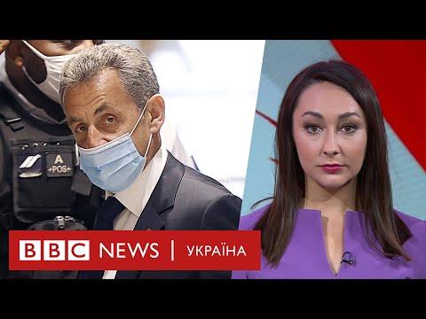 Вирок Саркозі, переворот у М'янмі та новий Калашников. Випуск новин 01.03.2021