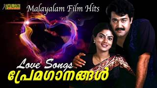 Premaganangal | Love Songs | Evergreen Malayalam Romantic Songs