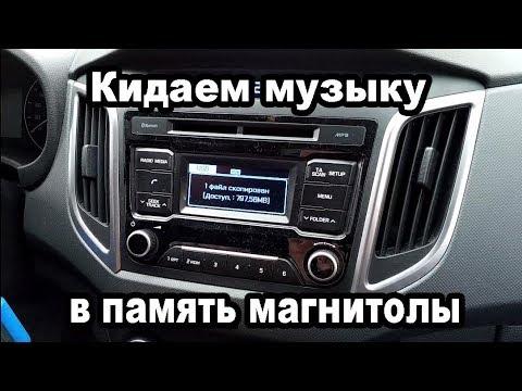 Как скинуть музыку с флешки в память магнитолы Hyundai Creta