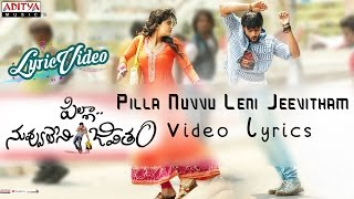 Pilla Nuvvu Leni Jeevitham Video Song With Lyrics || Pilla Nuvvu Leni Jeevitham Songs