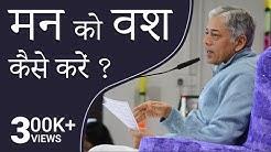 मन वश कैसे ?   How to Control Your Mind   dada bhagwan