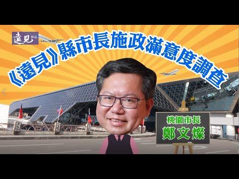 2020《遠見》5星縣市長:桃園市長 鄭文燦|城市學