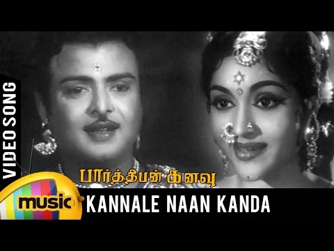 Parthiban Kanavu Video Song | Kannale Naan Kanda Video Song | Gemini Ganesan | Vyjayanthimala