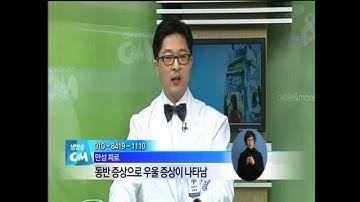 겨울철 만성 피로 증후군(명지병원 가정의학과 김홍배교수) 생방송c&m