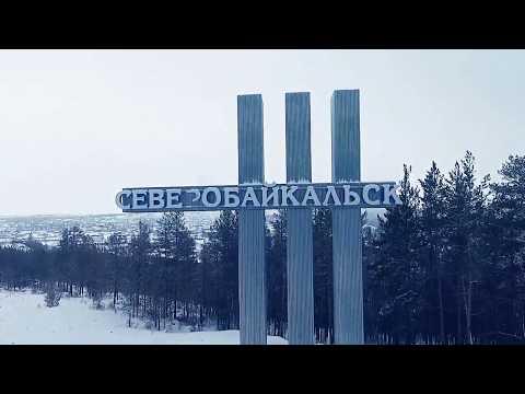 Северобайкальск с квадрокоптера