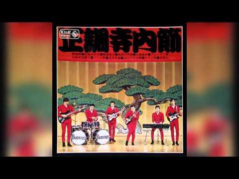 Takeshi Terauchi And Bunnys  Seichô Terauchi Bushi Full Album