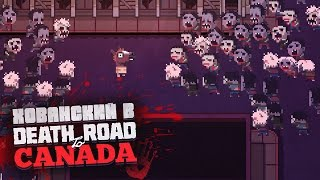 Хованский в DEATH ROAD TO CANADA