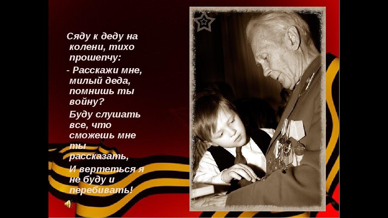 стихи на день победы деду предложениями