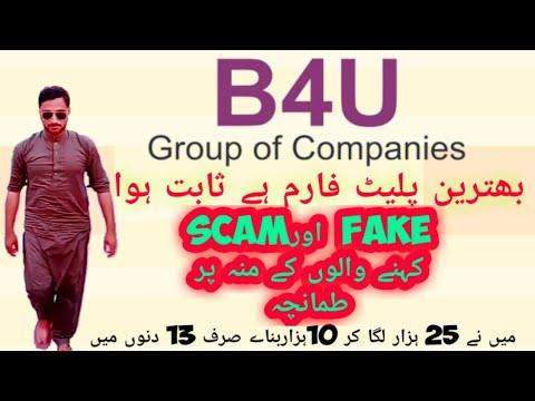 Download B4U Trades Best platform for all ll What is the B4U ll first widrall from B4U