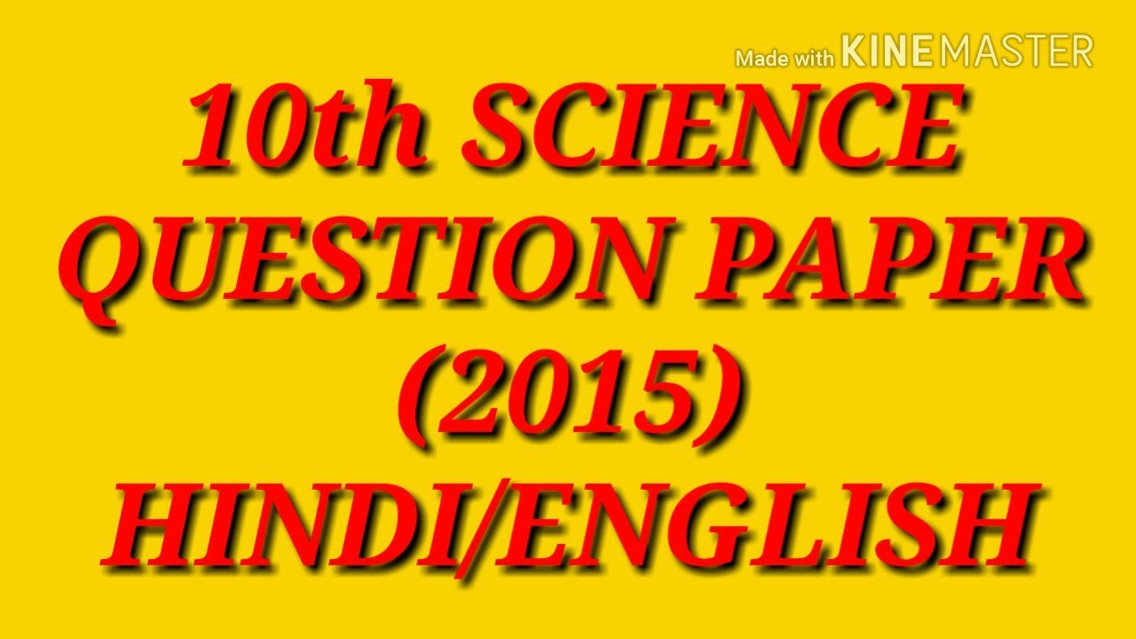 10 th science question paper 2015 youtube 10 th science question paper 2015 malvernweather Image collections