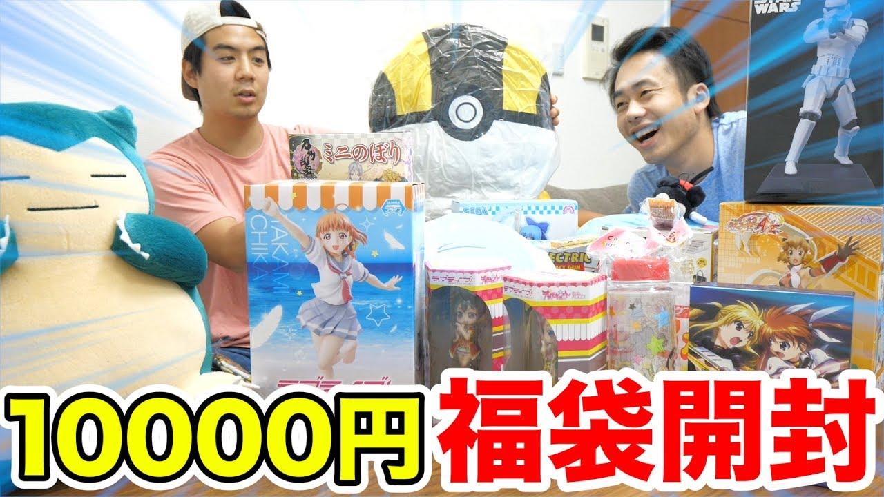 高額10000円ガチャで当てた大量の福袋を開封するぜ!!