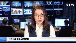 Международные новости RTVi с Лизой Каймин — 3 апреля 2017 года