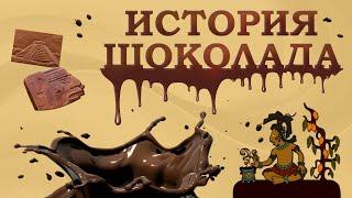 Шоколад: горько-сладкая история | История шоколада | Кто изобрел шоколад | Познавательное видео