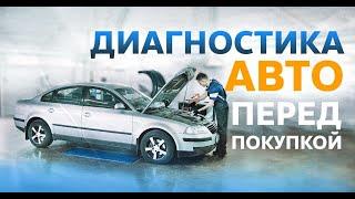 Как проверить авто перед покупкой| Диагностика авто