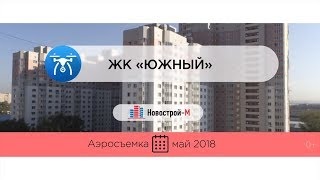 видео ЖК «Южный» в Красногорске