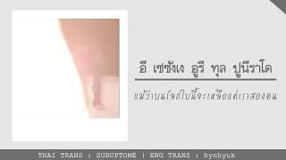 [THAISUB] ONE x B.I.(IKON) x MILLENNIUM - New Song