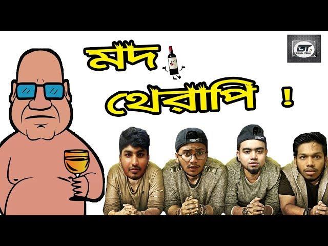 Sefat Ullah Exclusive | Mod Therapy | ?? ?????? | ?? ?? | Mod kha | Bangla new video | Ghar Tera