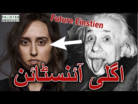 American Scientist Known As A Future Einstein - اگلی آئنسٹائن