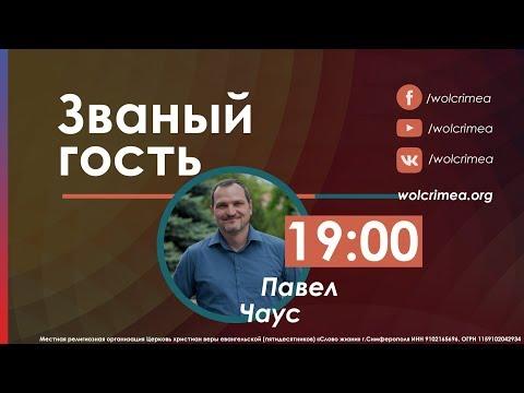 Званый гость. Юрий Иванов и Павел Чаус | Церковь Слово Жизни Симферополь