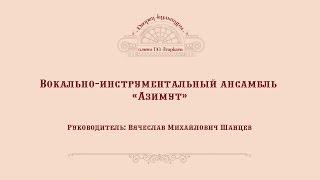 """ДК Агаркова Инструментальный коллектив """"Азимут"""""""