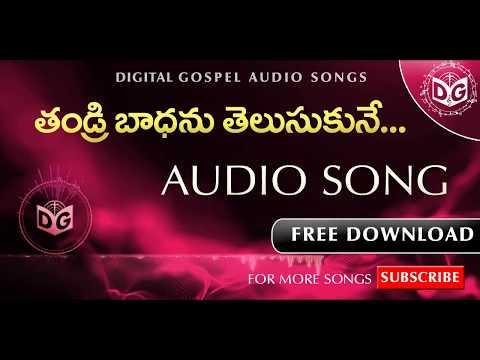 Thandri baadanu Audio Song || Telugu Christian Songs || BOUI Songs, Digital Gospel