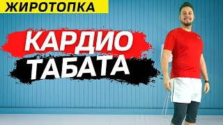 Табата Кардио тренировка дома Фитнес упражнения на 5 минут 50 день Жиротопка