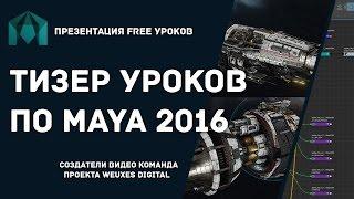 Презентация уроков по Autodesk  Maya 2016