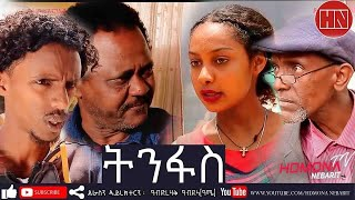 HDMONA - ትንፋስ ብ ዓብደልረዛቕ ዓብደላ Tinfas by Abdelrezaq Abdela - New Eritrean Comedy 2019