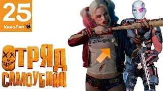25 КиноЛяпов в фильме Отряд самоубийц - Народный КиноЛяп